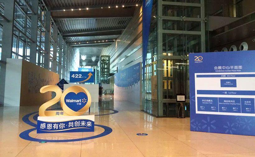 沃尔玛中国区2016新年准备会议