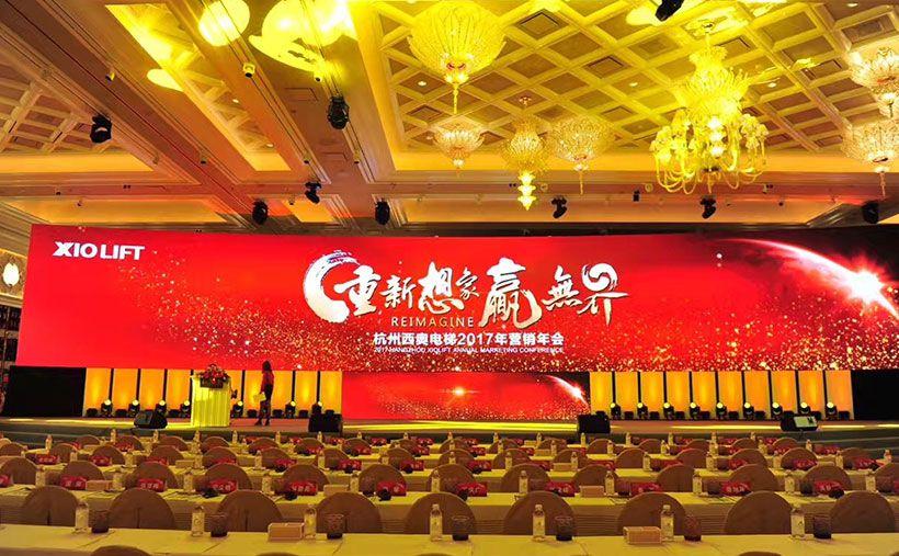 杭州西奥电梯2017年营销年会(澳门)