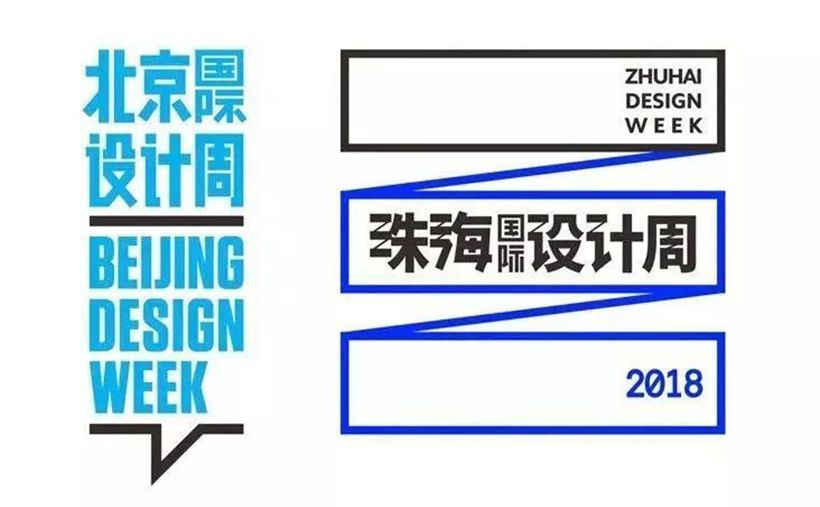 龙8国际官网|唯一官网国际设计周暨北京国际设计周龙8国际官网|唯一官网站