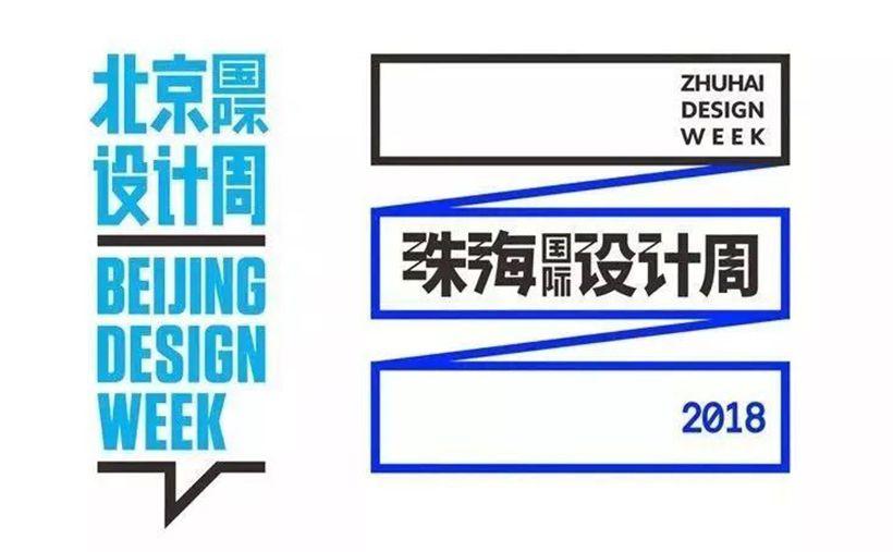 龙8国际官网|唯一官网國際設計周暨北京國際設計周龙8国际官网|唯一官网站