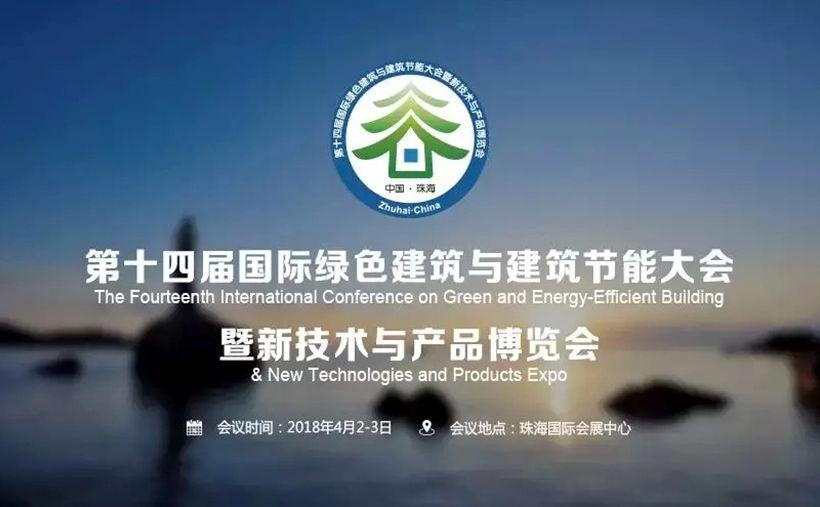 第十四届国际绿色建筑与建筑节能大会暨新技术与产品博览会