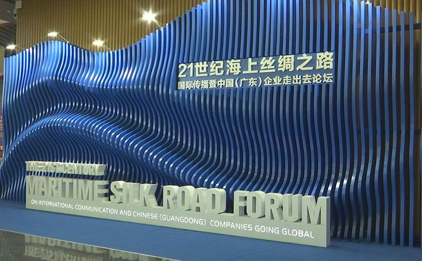 21世纪海上丝绸之路国际传播暨中国(广东)企业走出去论坛