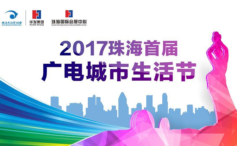龙8国际官网|唯一官网首屆廣電城市生活節