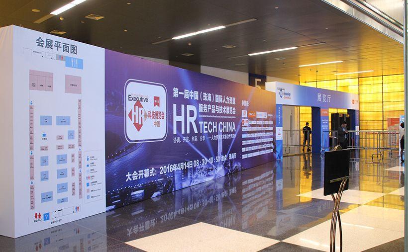 第一届中国(龙8国际官网|唯一官网)国际人力资源服务产品与技术展览会