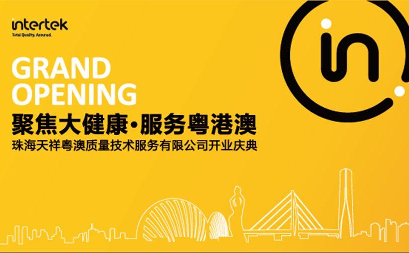 Intertek天祥集團龙8国际官网|唯一官网公司開業慶典