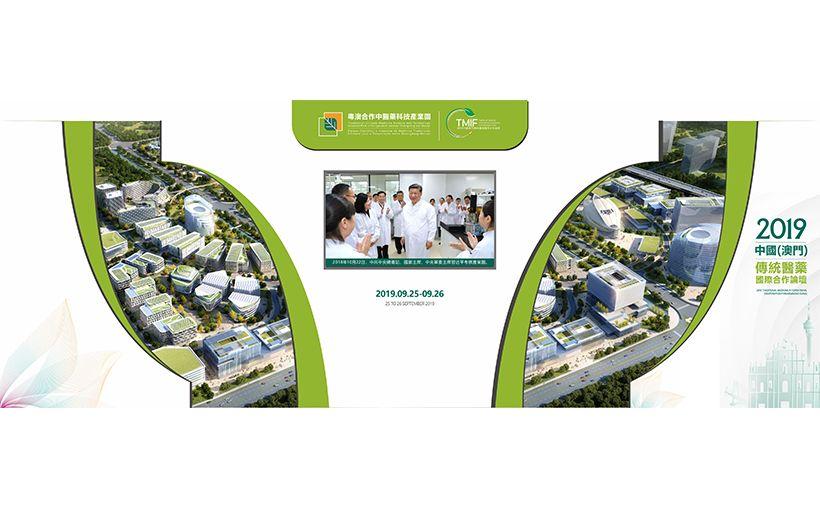 2019中國(澳門)傳統醫藥國際合作論壇大健康展示專案